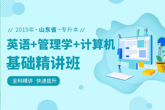 2019年山东专升本基础精讲班(英语+计算机+管理学)