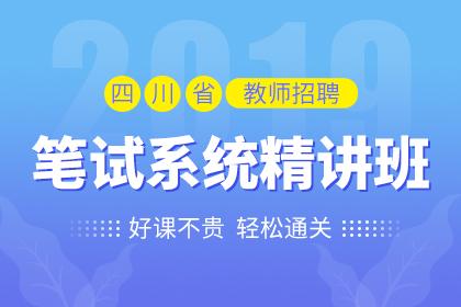 2019年四川省教师招聘笔试系统精讲班