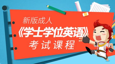 成人学位英语辅导课程(购书送视频)