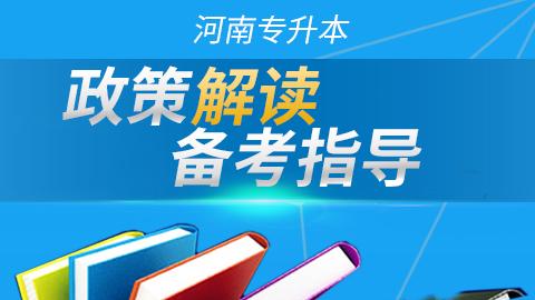 河南专升本政策解读与备考指导
