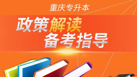 重庆市专升本政策解读与备考指导
