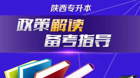 陕西省专升本政策解读与备考指导