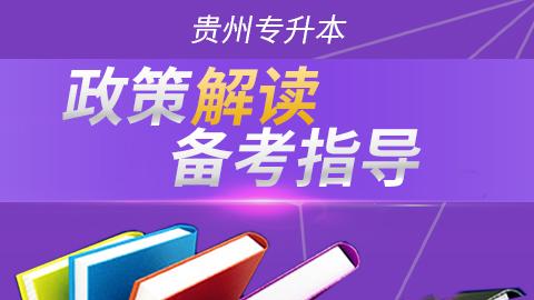 贵州省专升本政策解读与备考指导