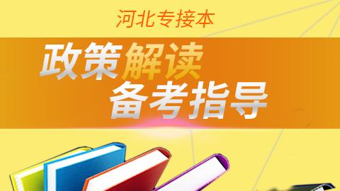 河北省专接本政策解读与备考指导