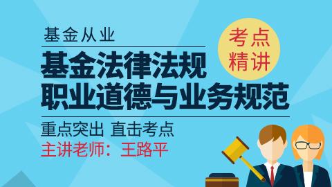 基金从业法律法规、职业道德与业务规范名师精讲课