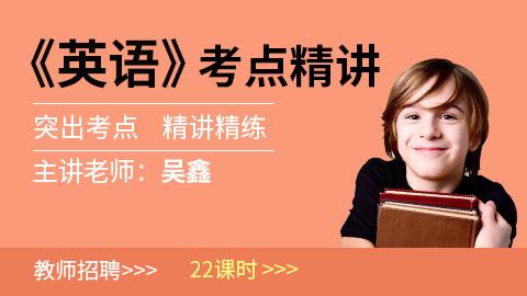 教师招聘考试英语名师精讲课