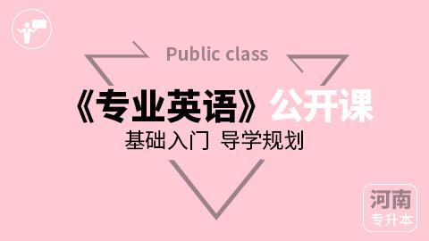 河南专升本专业英语公开课