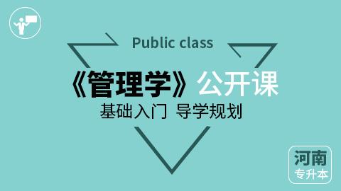 河南专升本管理学公开课