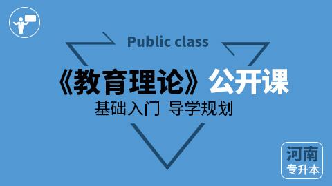 河南专升本教育理论公开课