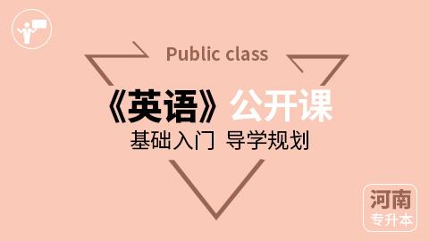 河南专升本英语公开课
