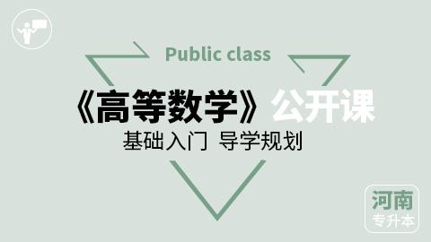 河南专升本高等数学公开课