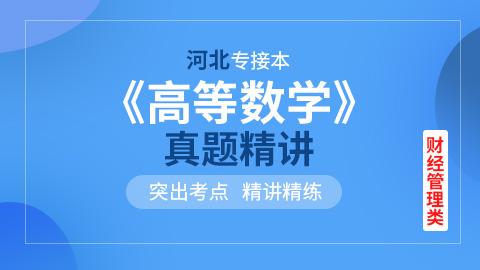 河北专接本高等数学真题精讲(财经管理类)