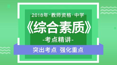 2018年中学教师资格证考试综合素质考点精讲课