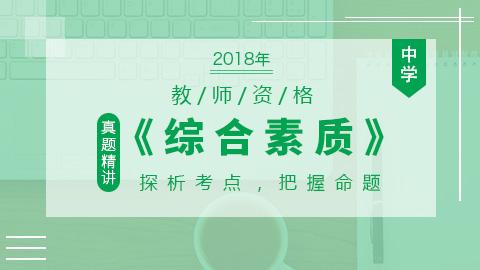 2018年中学教师资格证考试综合素质真题精讲课(配套电子版讲义)
