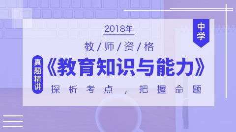 2018年中学教师资格证考试教育知识与能力真题精讲课(配套电子版讲义)
