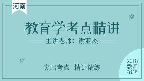 2018年河南教师招聘考试教育学考点精讲课