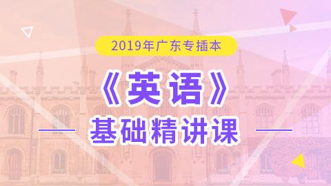 2019年广东专插本英语基础精讲课