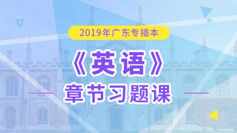 2019年广东专插本英语章节习题课