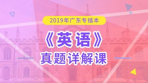 2019年广东专插本英语真题详解课