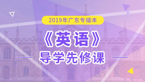 2019年广东专插本英语导学先修课