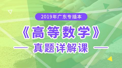 2019年广东专插本高等数学真题详解课