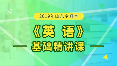 2019年山东专升本英语基础精讲课
