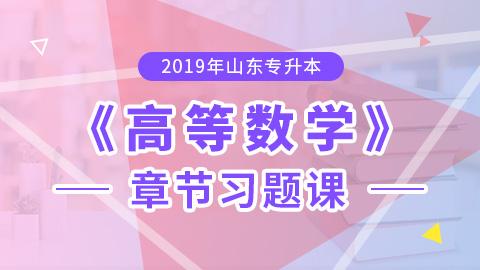 2019年山东专升本高等数学章节习题课