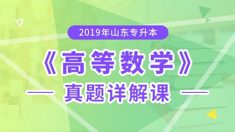 2019年山东专升本高等数学真题精讲课