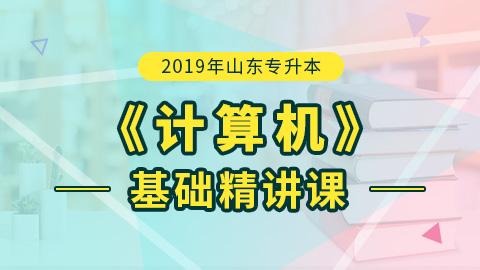 2019年山东专升本计算机基础精讲课