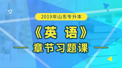 2019年山东专升本英语章节习题课