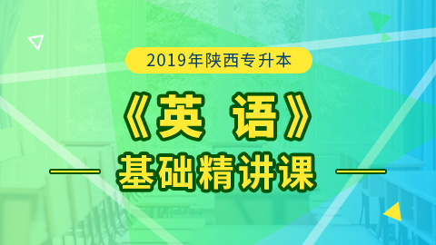 2019年陕西专升本英语基础精讲课