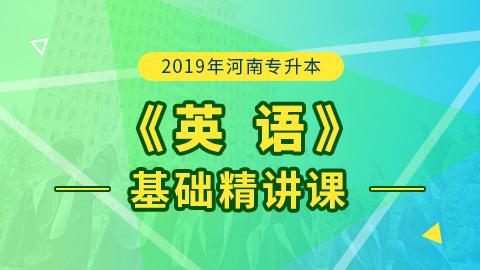 2019年河南专升本英语基础知识精讲课