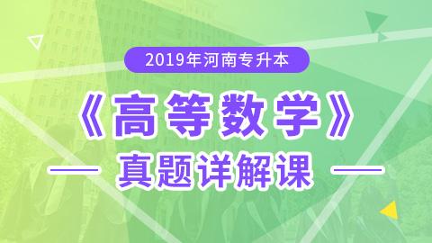 2019河南专升本高等数学真题详解课