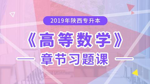 2019年陕西专升本高等数学章节习题课