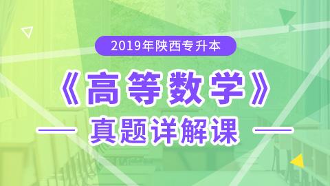 2019年陕西专升本高等数学真题详解课