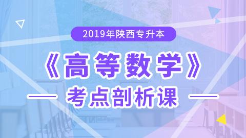 2019年陕西专升本高等数学考点剖析课