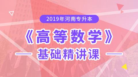 2019年河南专升本高等数学基础精讲课