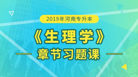 2019年河南专升本生理学章节习题课