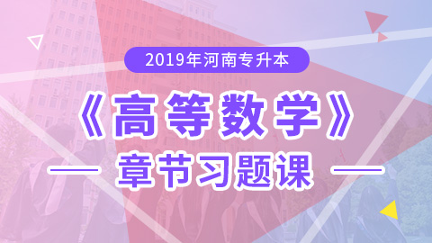 2019年河南专升本高等数学章节习题课
