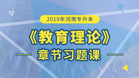 2019河南专升本教育理论章节习题课