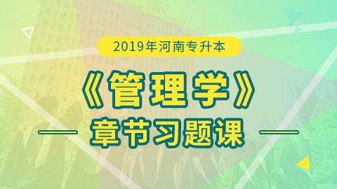 2019年河南专升本管理学章节习题课