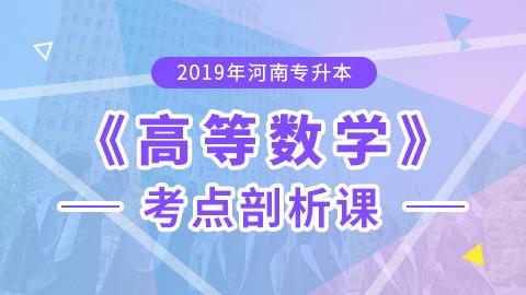 2019年河南专升本高等数学考点剖析课