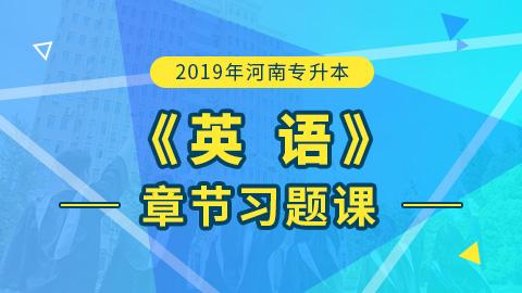2019年河南专升本英语章节习题课