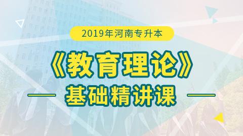 2019年河南专升本教育理论基础精讲课