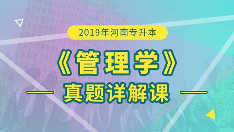 2019年河南专升本管理学历年真题详解课程