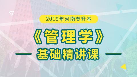 2019年河南专升本管理学基础精讲课