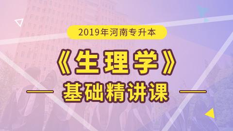 2019年河南专升本生理学基础精讲课