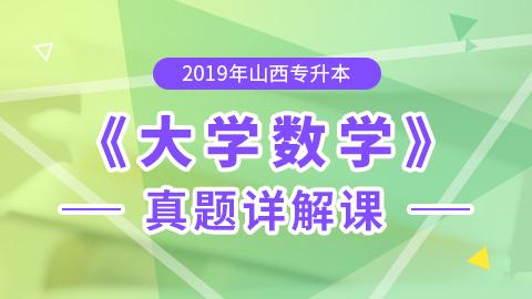 2019年山西专升本大学数学真题详解课