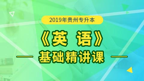 2019年贵州专升本英语基础精讲课