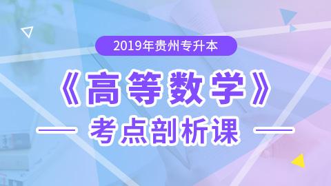 2019年贵州专升本高等数学考点剖析课